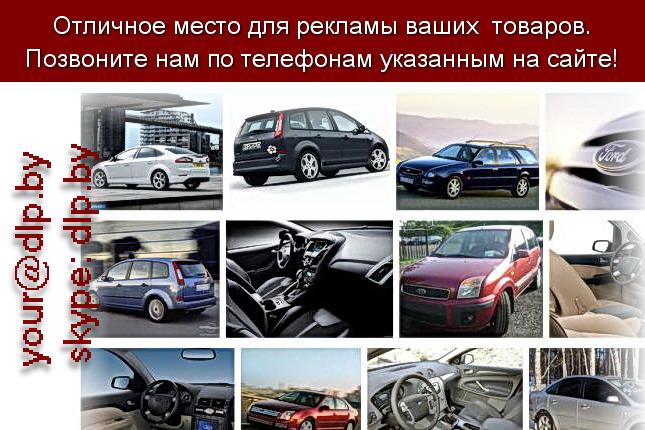 Запрос: «ford купить», рубрика: Марки грузовых автомобилей