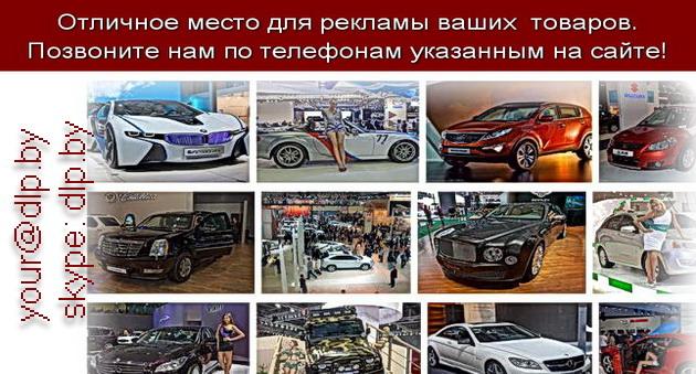Московский автосалон.
