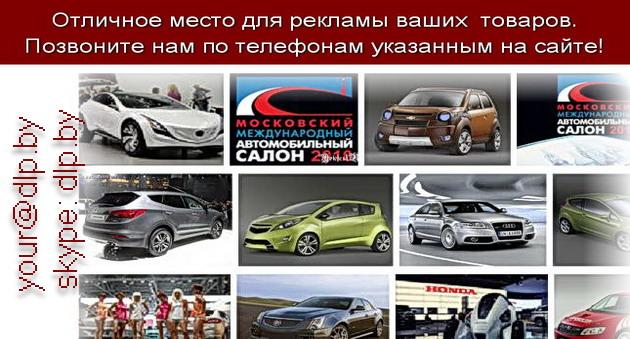 Московский автосалон 2012 премьеры.