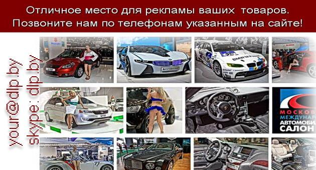 Московский автосалон 2012 фото.