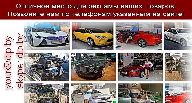 Московский автосалон фото.