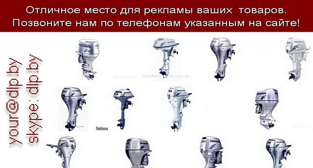 моторы лодочные хонда