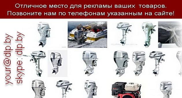 моторы хонда