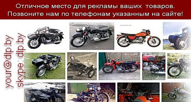 Под запрос мотоцикл днепр