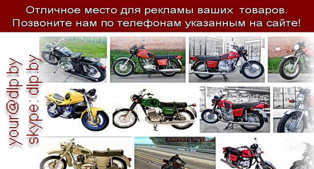 сайт любителей иж мотоциклов #16