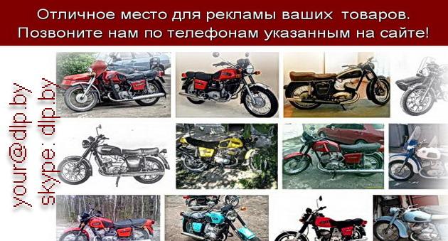сайт любителей иж мотоциклов #17