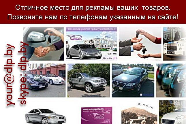 Запрос: «прокат автомобилей», рубрика: Автомобили