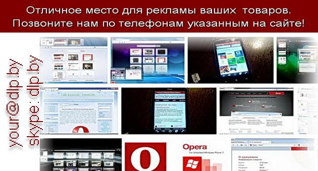 Опера для windows 7.