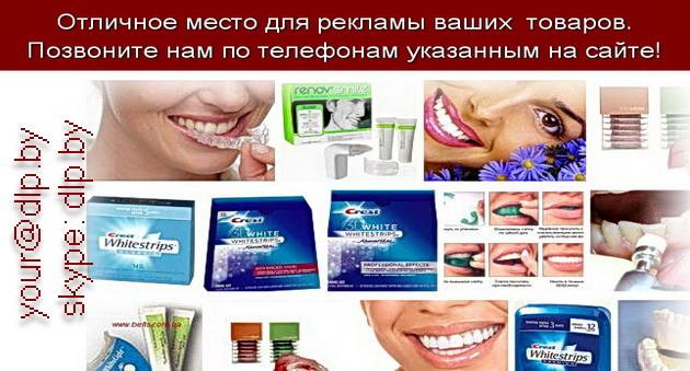 отбеливание зубов в домашнем условии