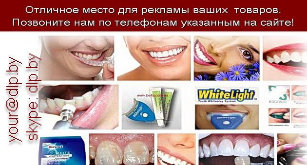 отбелить зубы в домашних