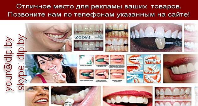 Отбелить зубы без вреда в домашних условиях - Voliomas.ru