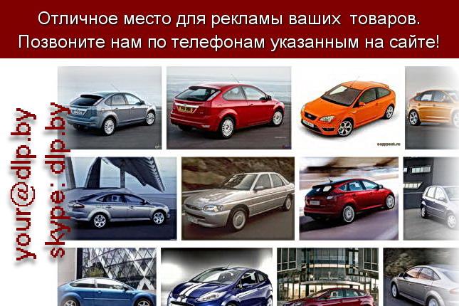 Запрос: «ford характеристики», рубрика: Марки грузовых автомобилей
