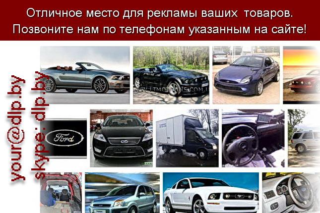 Запрос: «ford хэтчбек», рубрика: Марки грузовых автомобилей