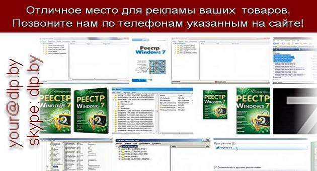 Реестр windows 7.