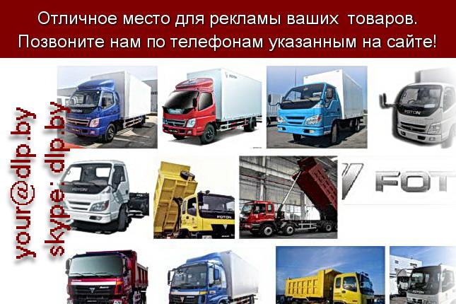 Запрос: «foton», рубрика: Марки грузовых автомобилей
