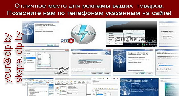 Size 12 MB,Rus, Cracked, daemon- tools Обновился DAEMON Tools Pro