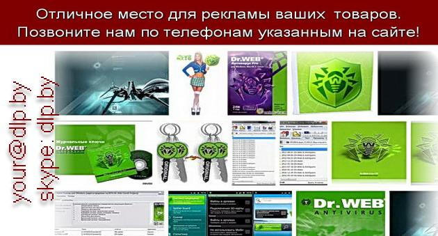 Бесплатные ключи для Dr . Web скачать ключь для dr . web Скачать бес…