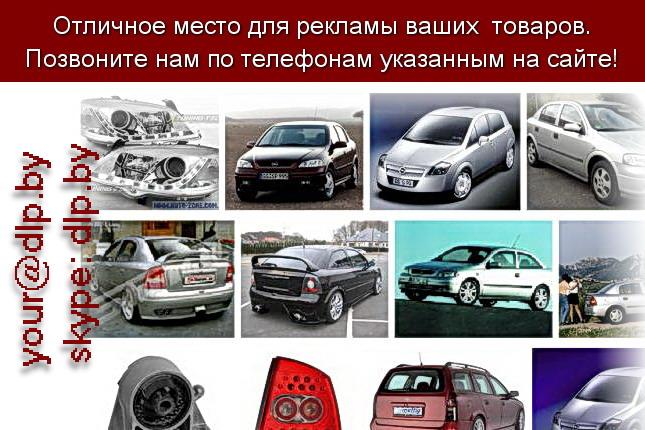 Запрос: «g opel», рубрика: Марки легковых автомобилей