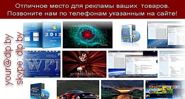 Установочный Диск Для Ноутбука 2013 / Rus С Торрента