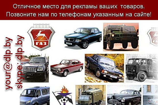 Запрос: «gaz», рубрика: Марки грузовых автомобилей