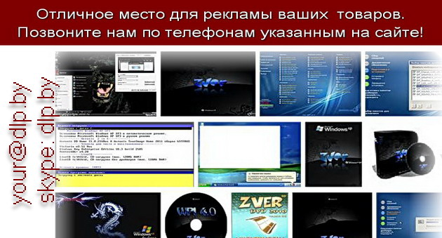 Creation Zver USB скачать