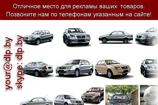 Запрос: «geely», рубрика: Марки легковых автомобилей