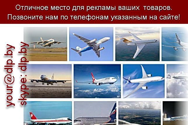 Расписание самолетов домодедово