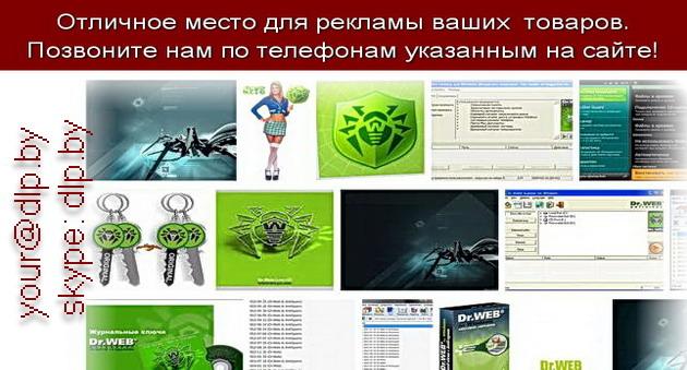 Скачать бесплатно ключ dr web.