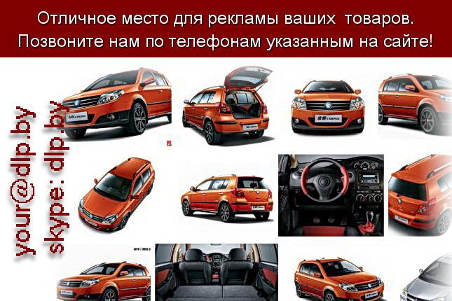 Запрос: «geely ck», рубрика: Марки легковых автомобилей
