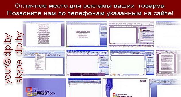 Список сайтов оптимизированных под запрос скачать ворд 2003belapan.