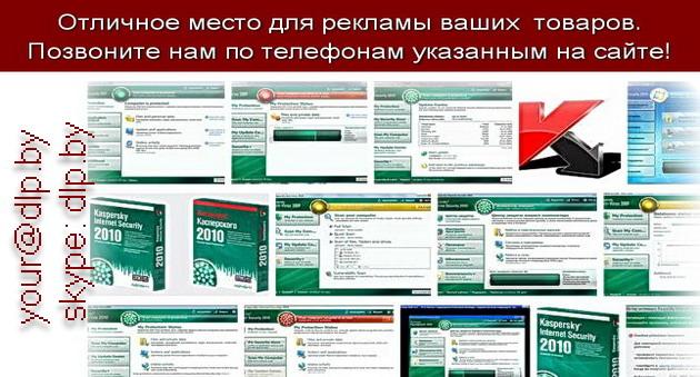 Список сайтов оптимизированных под запрос: скачать касперский 2010&qu