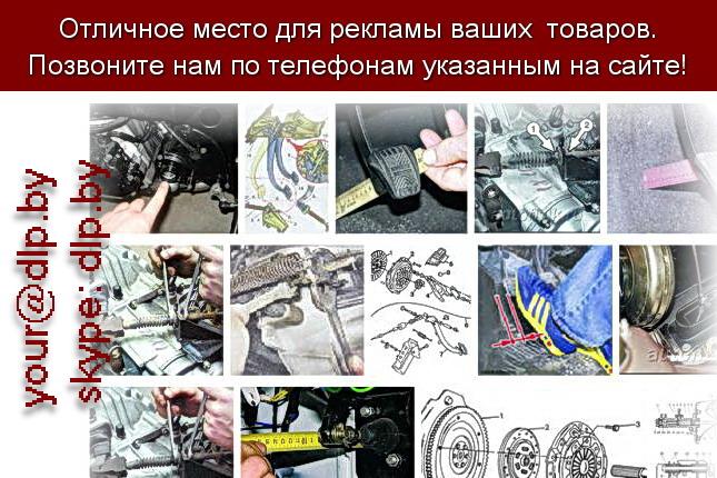 Запрос: «регулировка сцепления», рубрика: Автомобили