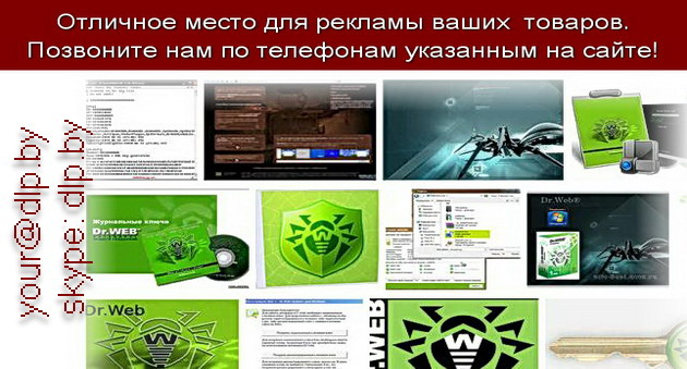 Ключи для Dr.Web (доктор веба) ( Dr.Web Update All keys ) Keys for.