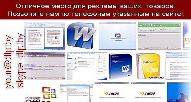 Программу Майкрософт Офис На Компьютер