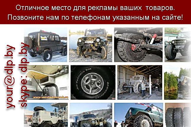 Запрос: «резина на уаз», рубрика: Марки грузовых автомобилей