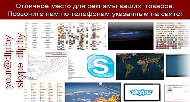 скрытые skype