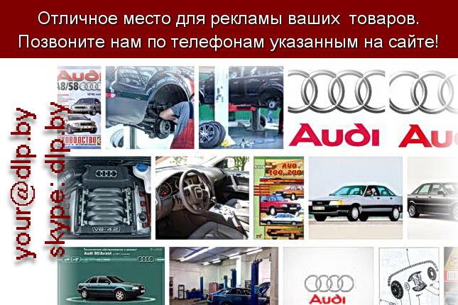 Запрос: «ремонт audi», рубрика: Марки легковых автомобилей