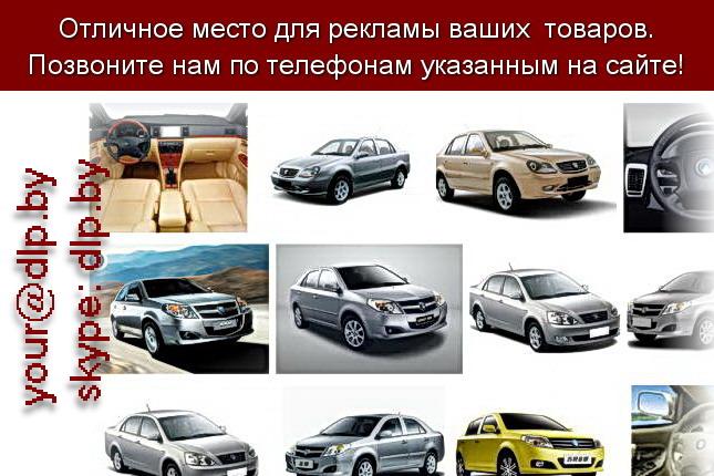 Запрос: «geely mk cross», рубрика: Марки легковых автомобилей