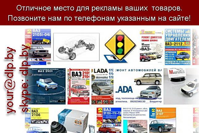 Запрос: «ремонт автомобилей», рубрика: Автозапчасти