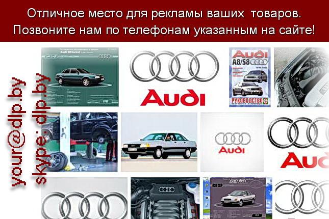 Запрос: «ремонт ауди 80», рубрика: Марки легковых автомобилей