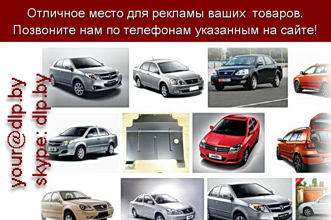 Запрос: «geely отзывы», рубрика: Марки легковых автомобилей