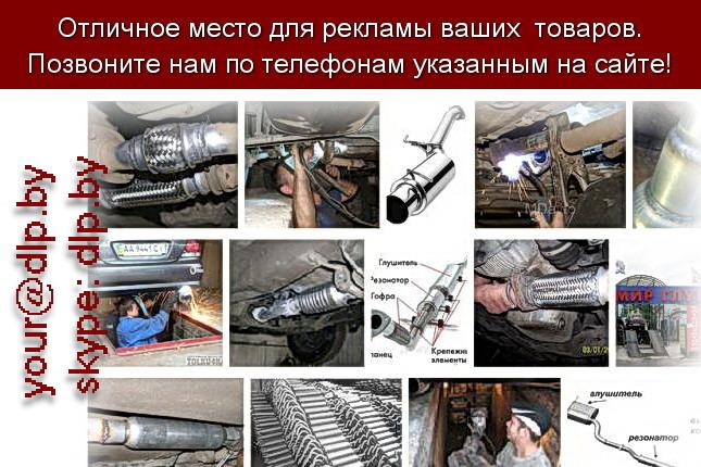 Запрос: «ремонт глушителей», рубрика: Автомобили
