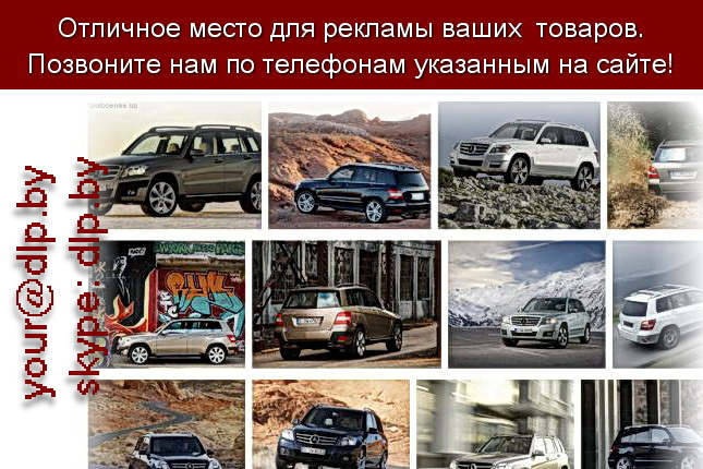 Запрос: «glk mercedes», рубрика: Марки грузовых автомобилей