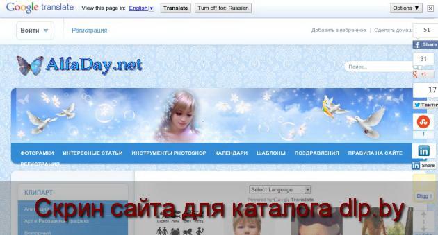 Скрин сайта - alfaday.net  для dlp.by