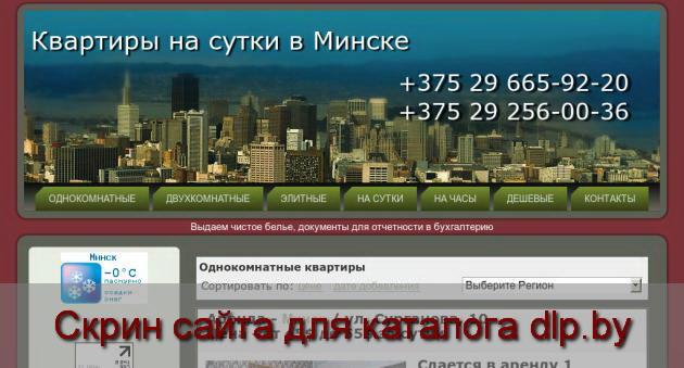 Скрин сайта - arenda-kvartiry.by  для dlp.by