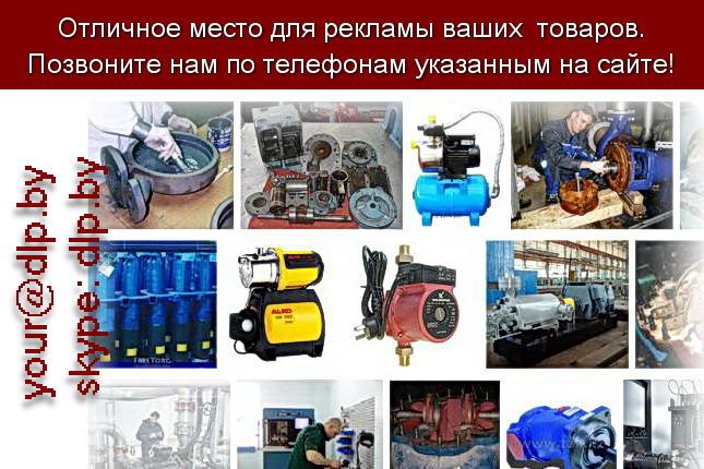 Запрос: «ремонт насосов», рубрика: Автозапчасти