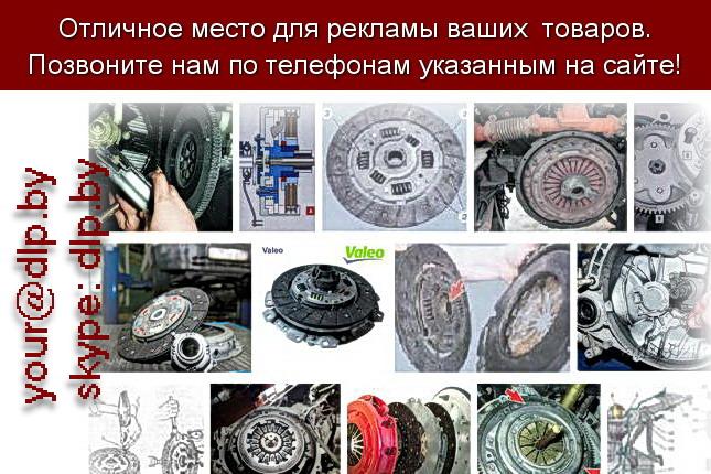 Запрос: «ремонт сцепления», рубрика: Автомобили
