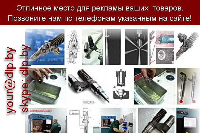 Запрос: «ремонт форсунок», рубрика: Автозапчасти