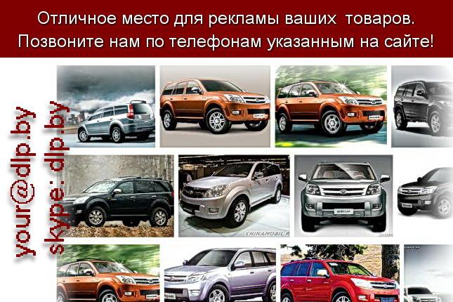 Запрос: «great wall hover h3», рубрика: Марки легковых автомобилей