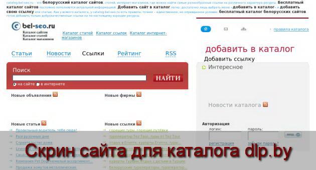 Скрин сайта - catalog.bel-seo.ru  для dlp.by